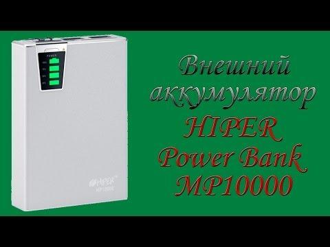 Внешний аккумулятор HIPER Power Bank MP10000