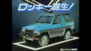 【1990 CM】ダイハツ ロッキー 相原勇.