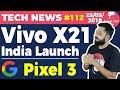 Vivo X21, Pixel 3, Mi Tv 4C 4S 4X, Scary Alexa, OP3 Face Unlock Update, Jio Phone Sales-TTN#112