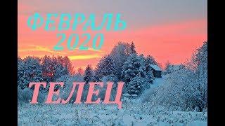 ТЕЛЕЦ. ФЕВРАЛЬ 2020г. САМЫЙ ПОДРОБНЫЙ ПРОГНОЗ на месяц.