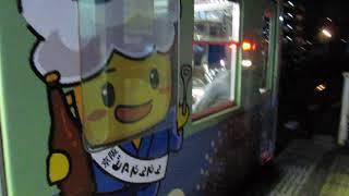 京阪 石山坂本線 700形 703-704 ビールde電車+おでんde電車ラッピング  京阪膳所  滋賀里
