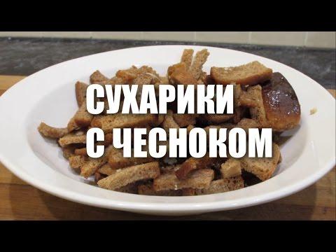 Как сделать сухарики с чесноком в духовке из черного хлеба