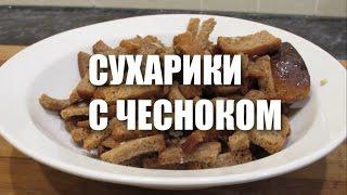 Вкусные ДОМАШНИЕ СУХАРИКИ С ЧЕСНОКОМ рецепт в духовке