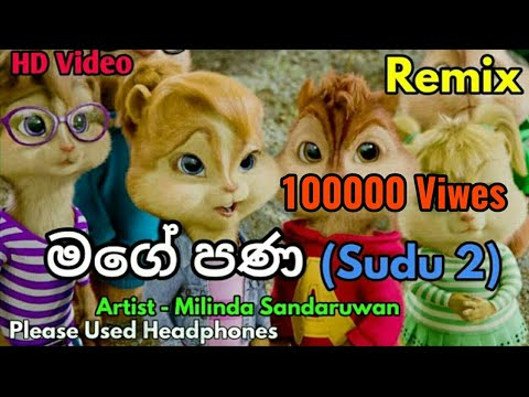 මගේ පණ Mage Pana (Sudu 2) - Milinda Sandaruwan New Song | Chipmunks Version