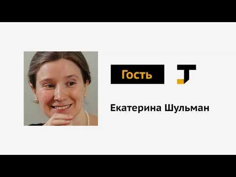 Гость TJ: Екатерина Шульман