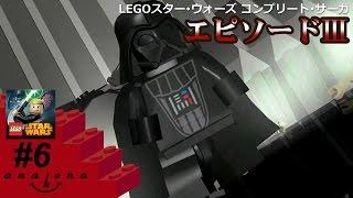 【アプリ版】レゴ スター・ウォーズ エピソードⅢ #6【アナケナ字幕実況】