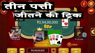 Octro Teen Patti Unlimited Chips | How To Win Tin Patti Game | Indian Poker screenshot 5