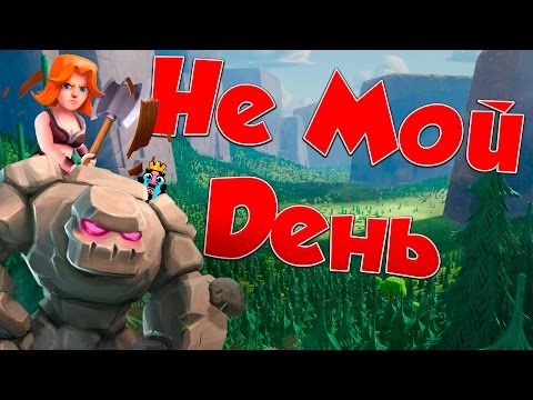 Clash of Clans : НЕ МОЙ ДЕНЬ !