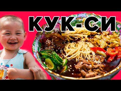 Про корейцев и кук-си  | Сталик Ханкишиев