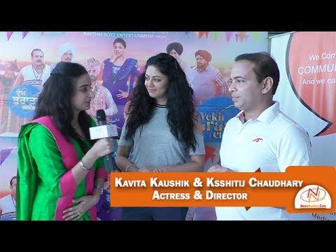Interview of Kavita Kaushik and Ksshitij Chaudhary, Actress    Director