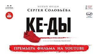 "Фильм ""Ке-Ды"""