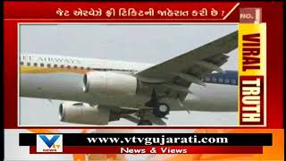 Viral Truth | Jet Airways is giving 2 Free Tickets on its 25th Anniversary | Vtv News