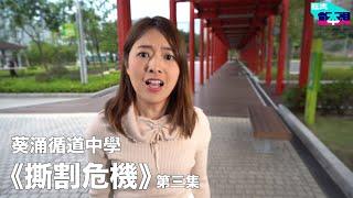 Publication Date: 2019-10-30 | Video Title: 葵涌循道中學 X 奮青創本視《撕割危機》第三集