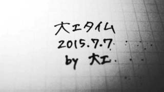 2015/07/07 Now is the time girls stand up! 常に最前線でholler ホラ...