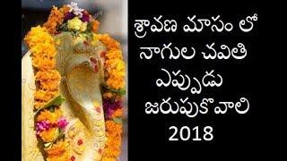 Shravana Masam Festival Nagula Chavithi festival 2018 / Naga panchami festival date 2018 in telugu