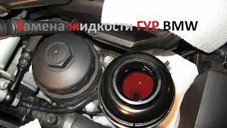Замена жидкости ГУР BMW E46.