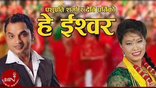 Hay Ishwar By Pashupati Sharma and Devi Gharti