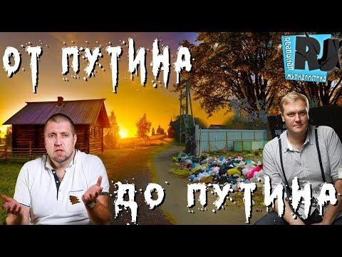 От Путина до