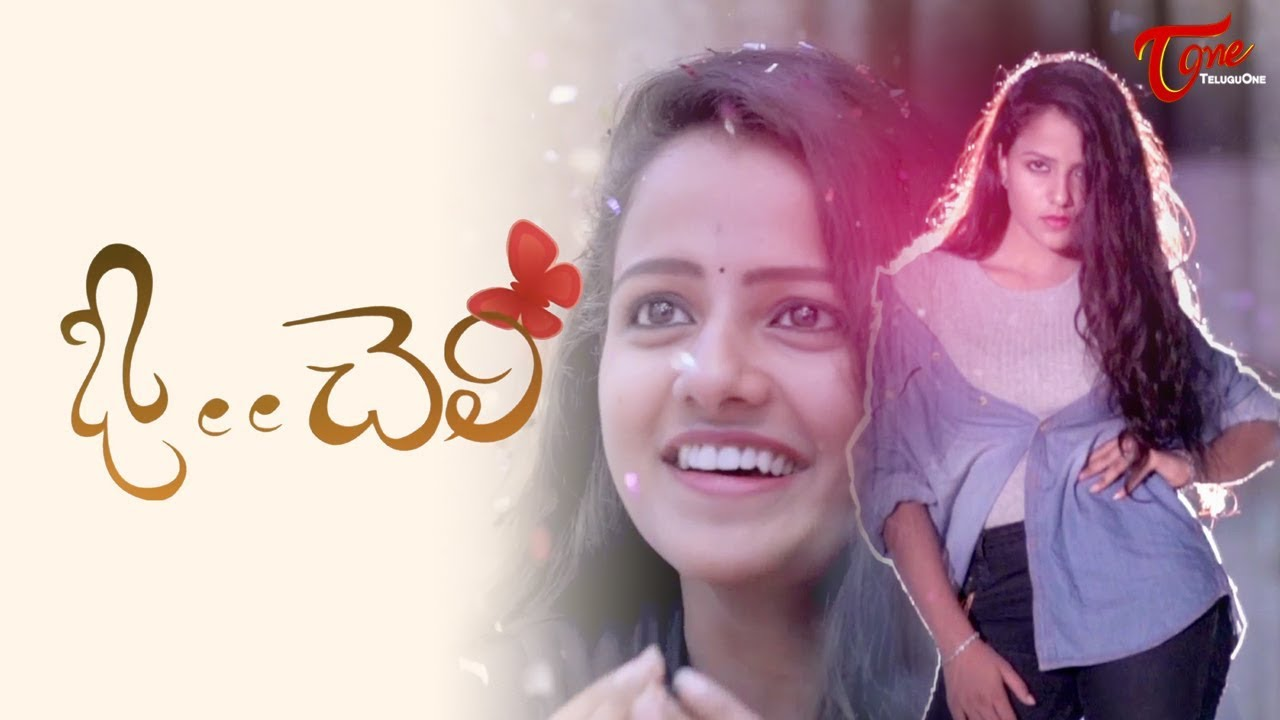O Cheli | Latest Telugu Short Film 2018 | By Anil | TeluguOne