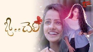 O Cheli | Latest Telugu Short Film 2018 | By Anil | TeluguOne