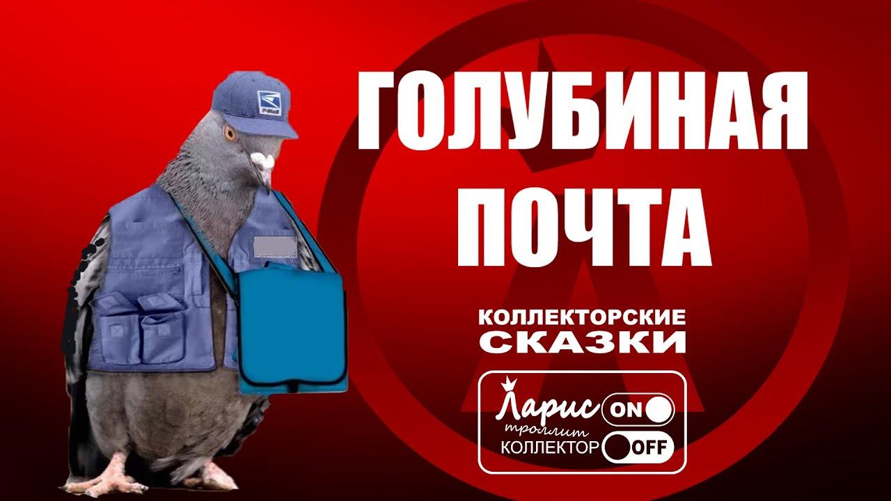 Голубиная почта России | Подборка лучших смешных кредитных историй и приколов с коллекторами