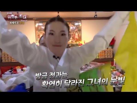 위험한초대 - 북한에서 온 무녀 3. 신굿이 시작되자 눈빛이 돌변한 국화신당!