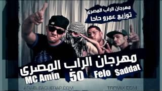 MC Amin, Saddat, Felo & 50 - Mahragan illRap ElMasry - مهرجان الراب المصري