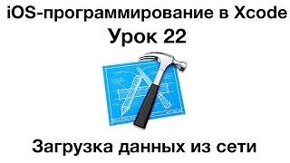 iOS программирование в Xcode. Урок 22 - Загрузка данных из сети (NSURLSession)