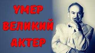 Трудно поверить! Народный артист России ушел из жизни... Нет больше легенды, до последнего боролся