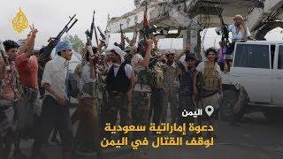 🇾🇪 🇸🇦 🇦🇪 اليمن.. دعوات سعودية إماراتية للحوار ونفير للقبائل يساند الحكومة