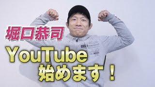 堀口恭司、YouTube始めました!【自己紹介】