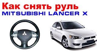 Как снять руль Mitsubishi Lancer 10
