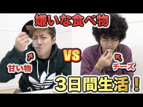【賞金10万円】嫌いな食べ物3日間食べ続けることはできるのか!?