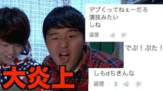 唐辛子動画で大炎上したしもDがアンチにもの申す!!