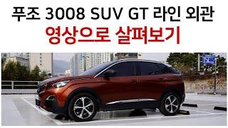 푸조 3008 SUV GT라인 외관 디자인 살펴보기