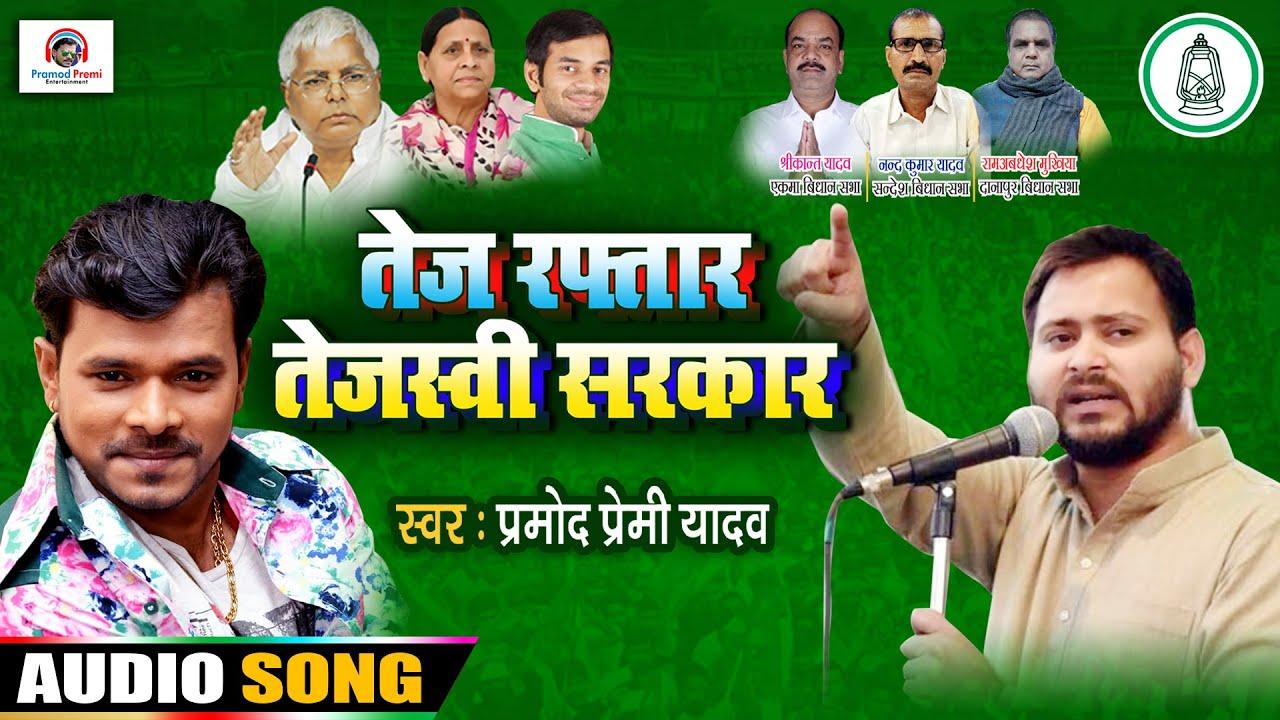 #RJD सुप्रीमो #लालु यादव और #तेजस्वी यादव के समर्थन में #प्रमोद प्रेमी यादव ने गाया गाना #Bhojpuri