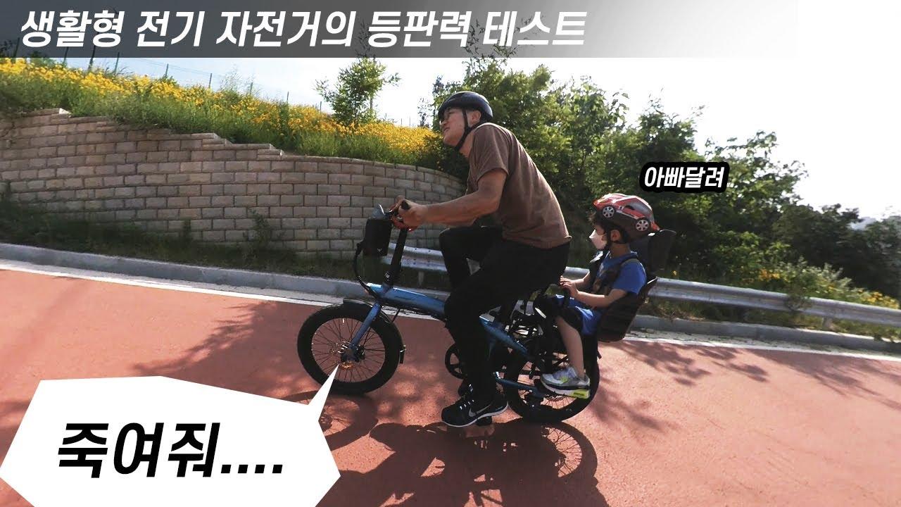 생활 전기자전거의 등판력은!!! 115kg 무게로 15%경사 도전