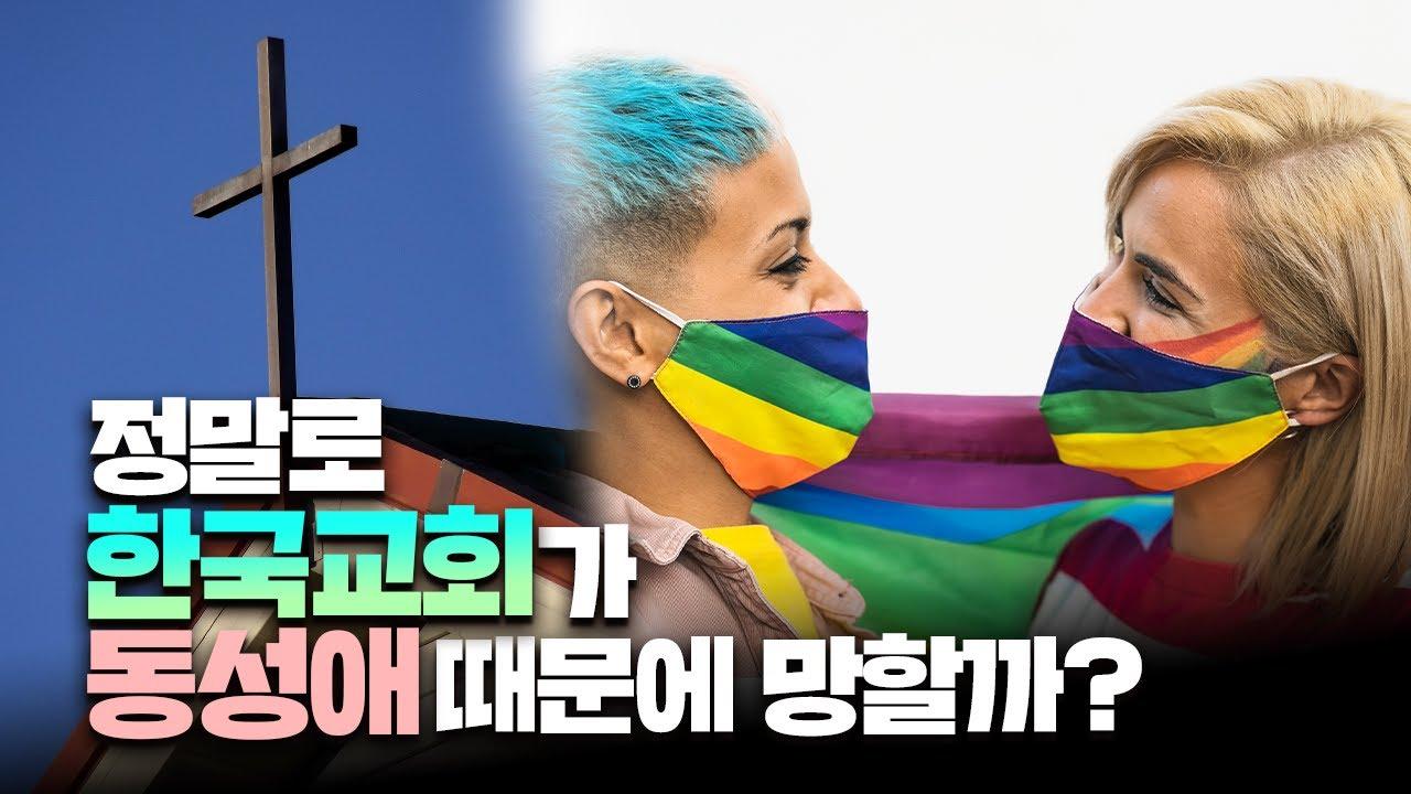 교회는 동성애를 어떻게 바라봐야 할까? - 나란히 걷는 질문 2화