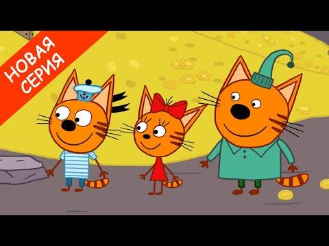 Три Кота | Котоквест | Новая серия 151 | Мультфильмы для детей