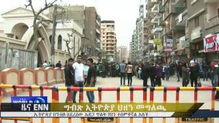 Ethiopian: Ethiopia sends condolences to Egypt after church attack