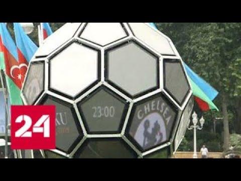 В Азербайджане впервые пройдет финал Лиги Европы - Россия 24