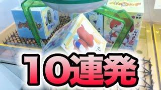 【UFOキャッチャー】フィギュア攻略10連発まとめ【必勝】 thumbnail