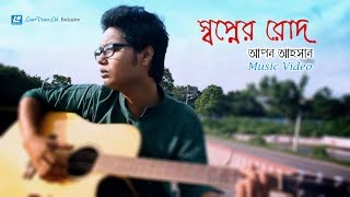 Shopner Roud Apon Ahsan Mp3 Song Download