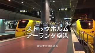 電車好き&飛行機好きの方へどうぞ!ストックホルム・アーランダ空港に電車で乗り入れ!その一部始終!【世界のオアシス】