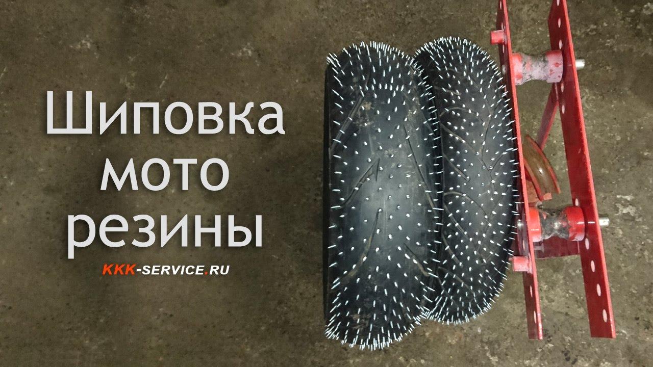 Шиповка мото резины для зимы. How to spike moto tire Suzuki TL1000S. #2