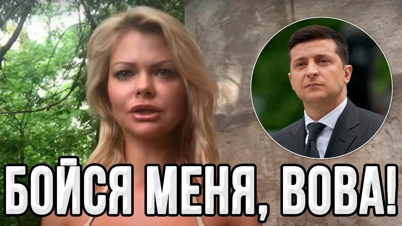 Скандальное заявление соратницы Зеленского порвало интернет!