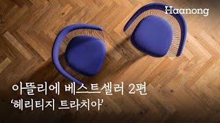 아뜰리에 베스트셀러 2편 '헤리티지 트라치아'