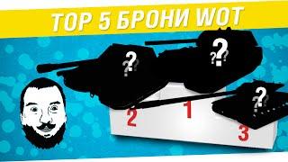 TOP #5 - Самый бронированный танк в игре
