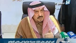 أمير الرياض يعلن إنشاء مدينة صناعية في وادي الدواسر