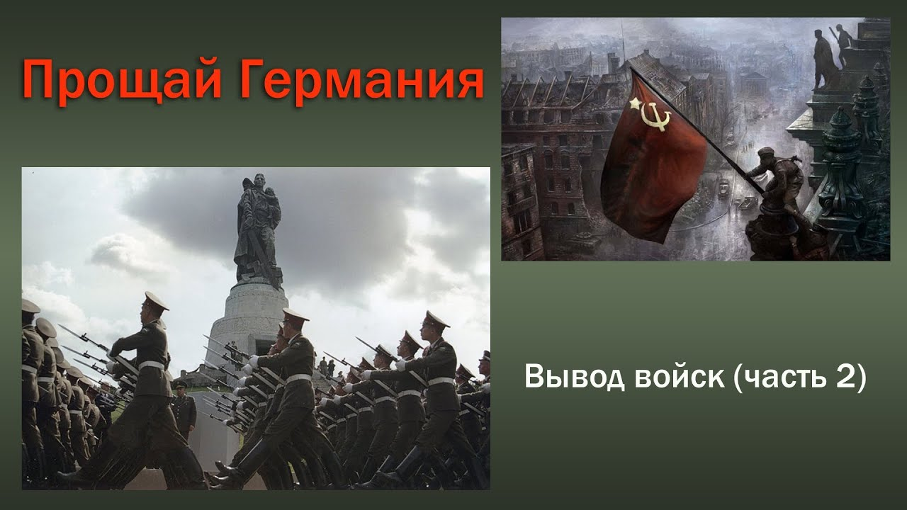 Russian tanks in Germany(Part2).ГСВГ- Вывод войск из Германии(часть 2).